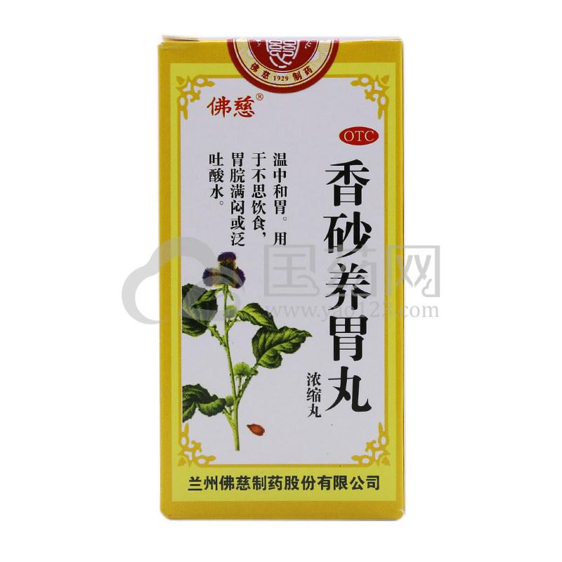 佛慈 香砂养胃丸(浓缩丸) 200丸/盒