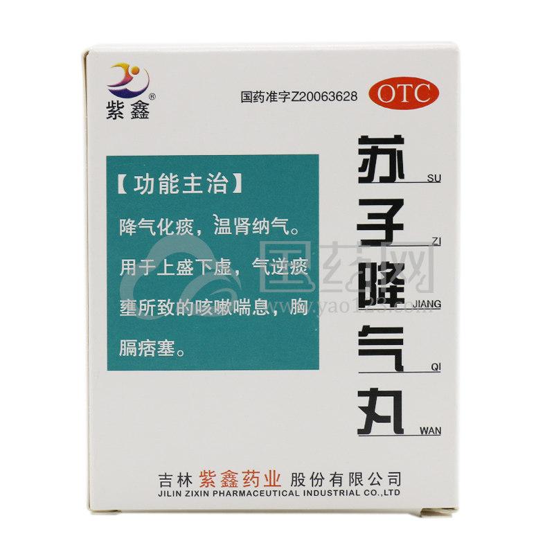 紫鑫 苏子降气丸 6g*6袋