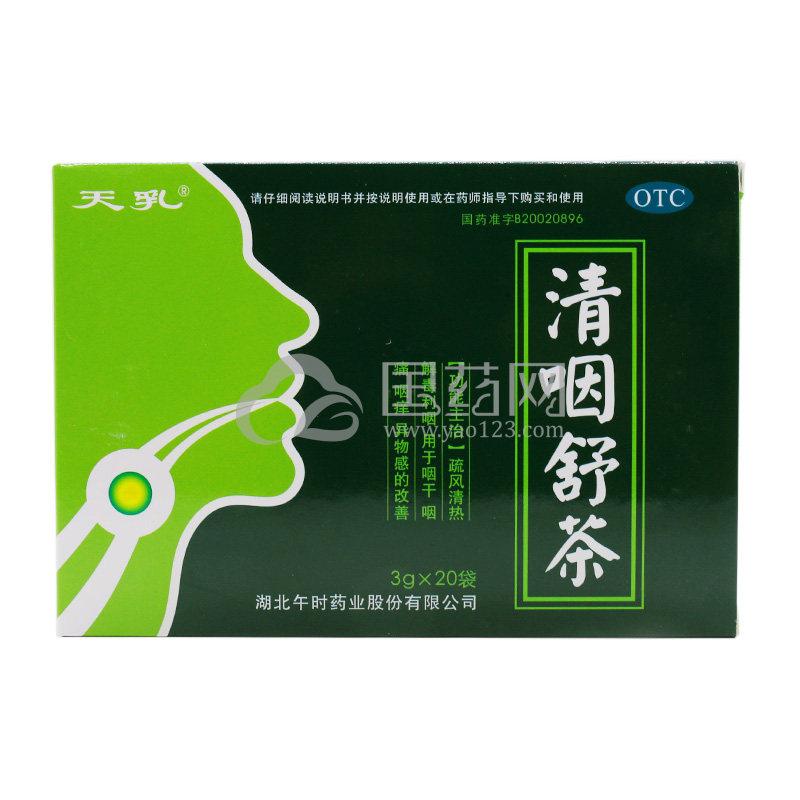 天乳 清咽舒茶 3g*20袋/盒