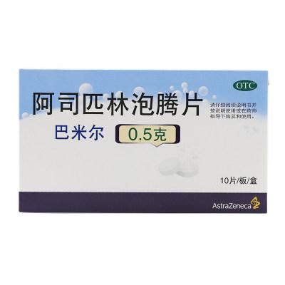 巴米尔 阿司匹林泡腾片 0.5g*10片/盒