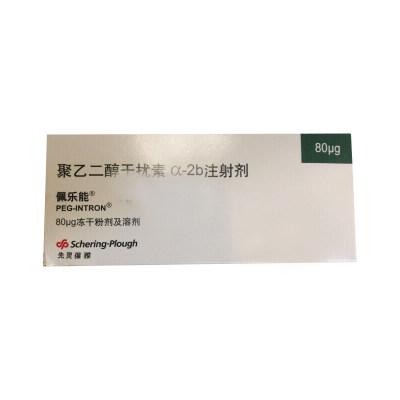 佩乐能 聚乙二醇干扰素α-2b注射剂 80ug