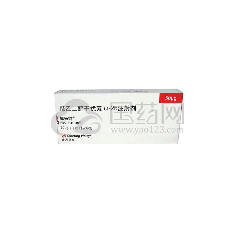 佩乐能 聚乙二醇干扰素α-2b注射剂 50ug