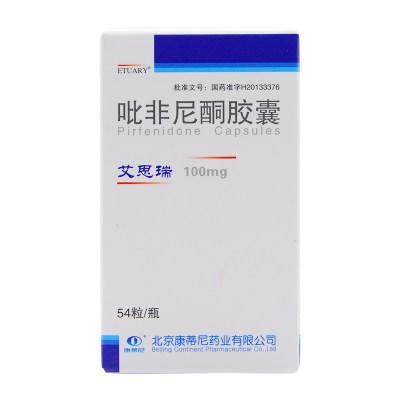 艾思瑞 吡非尼酮胶囊 0.1g*54S