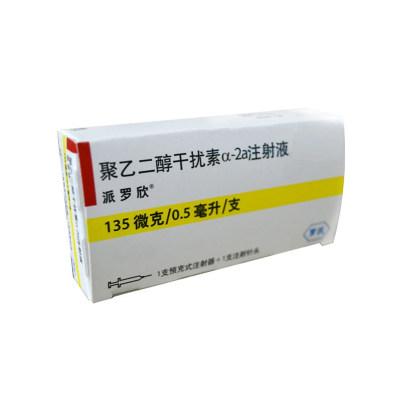 派罗欣 聚乙二醇干扰素α-2a注射液 135ug/0.5ml(预充式注射器)