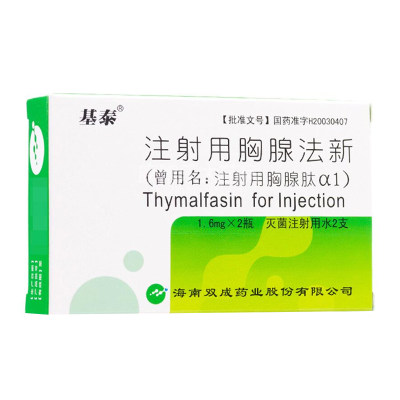 基泰 注射用胸腺法新 1.6mg(含灭菌注射用水2支)