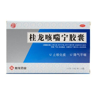 桂龙 咳喘宁胶囊 0.5g*9粒*3板/盒