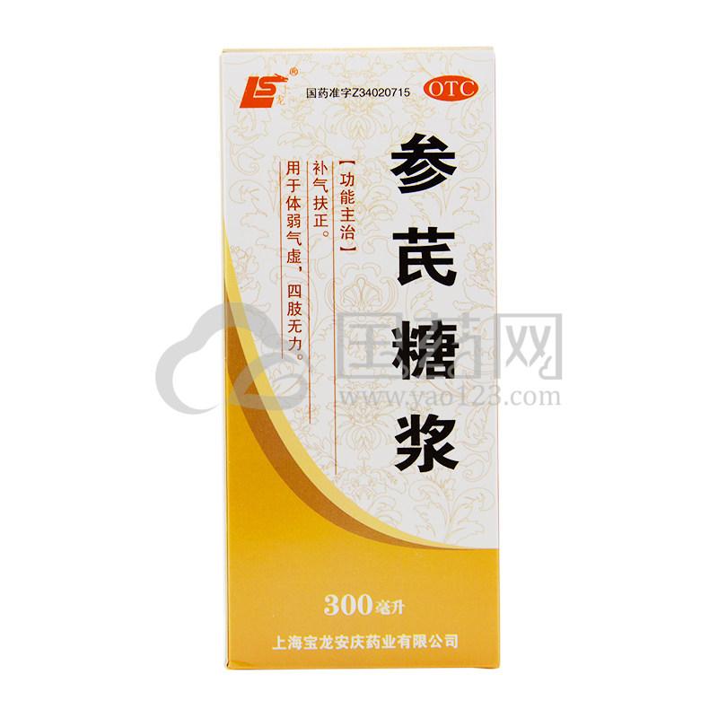 宝龙安庆 参芪糖浆 300ml