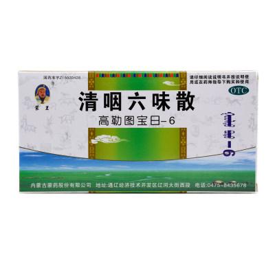 蒙王 清咽六味散 1.5g*4袋*3盒