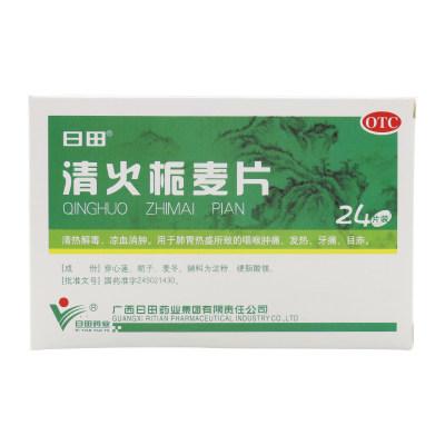 日田 清火栀麦片 12片*2板/盒