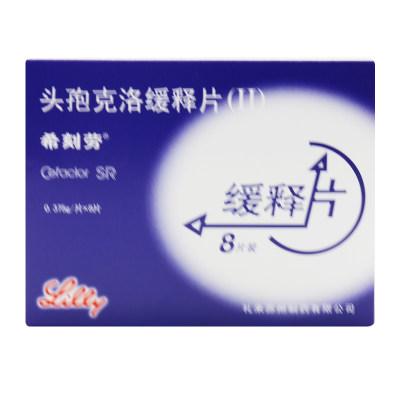 希刻劳 头孢克洛缓释片(Ⅱ) 0.375g*8片/盒