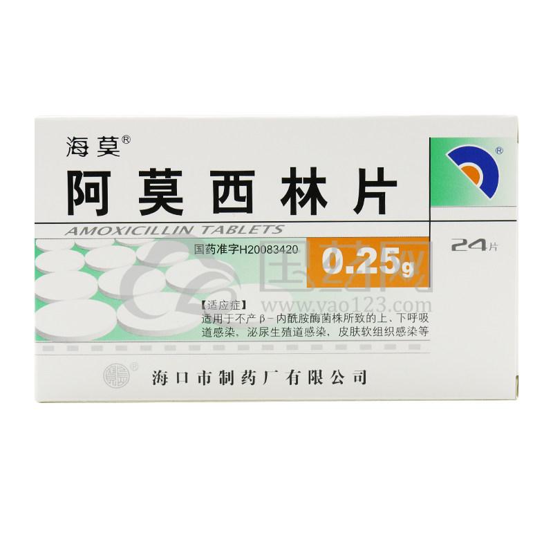 海莫 阿莫西林片 0.25g*24片/盒