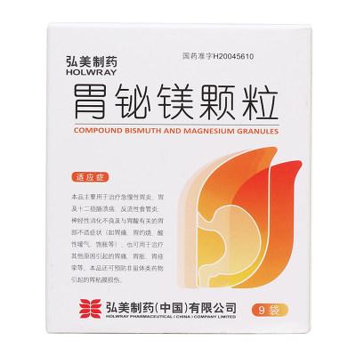 弘美 胃铋镁颗粒 9袋/盒