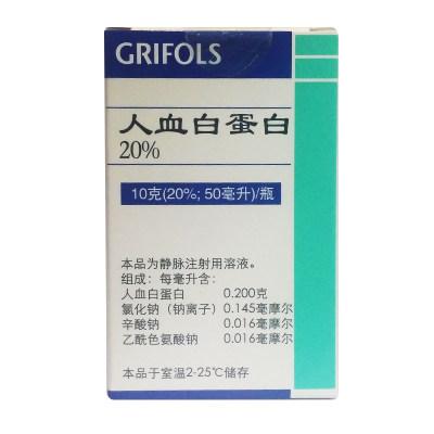 基立福 人血白蛋白 10g(20%,50ml)