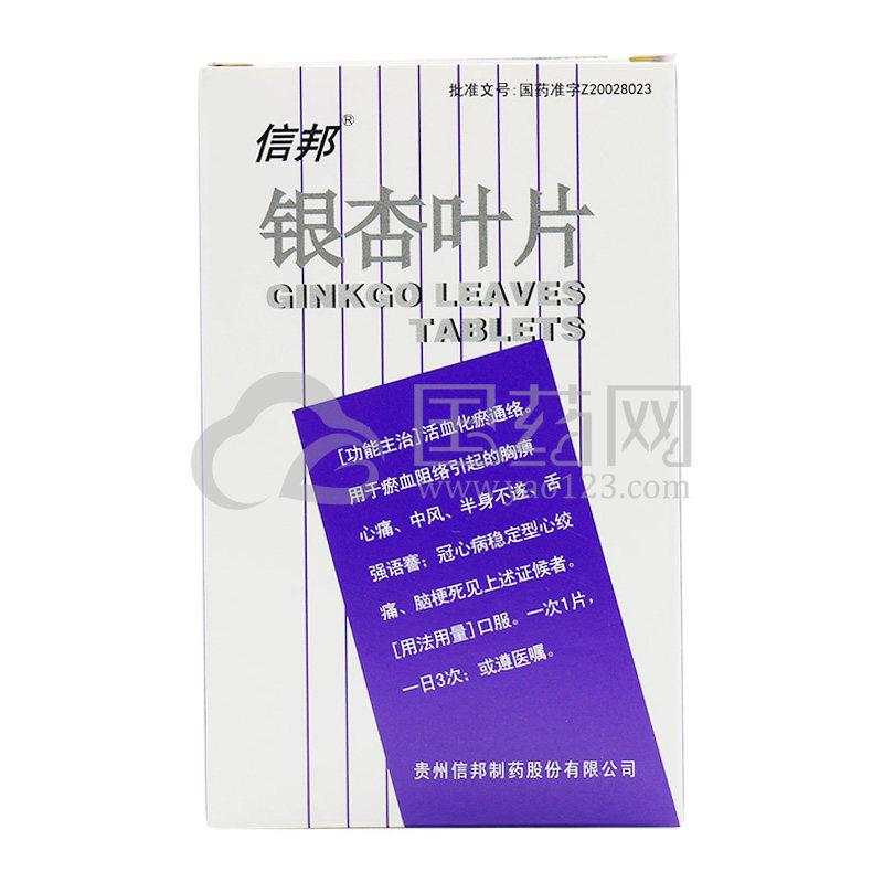 信邦 银杏叶片 36片/盒