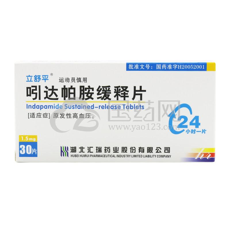 立舒平 吲达帕胺缓释片 1.5mg*30片/盒