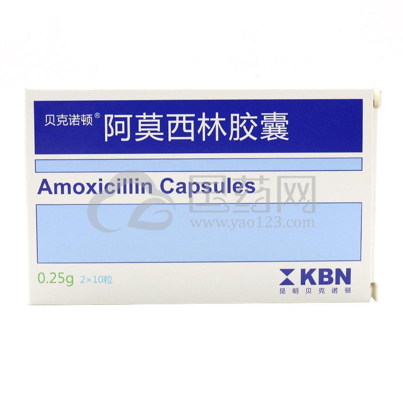 贝克诺顿 阿莫西林胶囊 0.25g*20粒/盒
