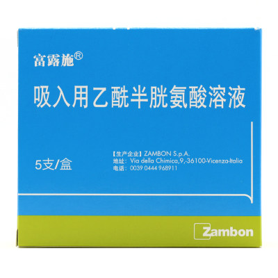 富露施 吸入用乙酰半胱氨酸溶液 3ml:0.3g*5支/盒