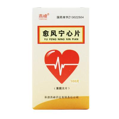 燕峰 愈风宁心片 0.25g*100片/盒