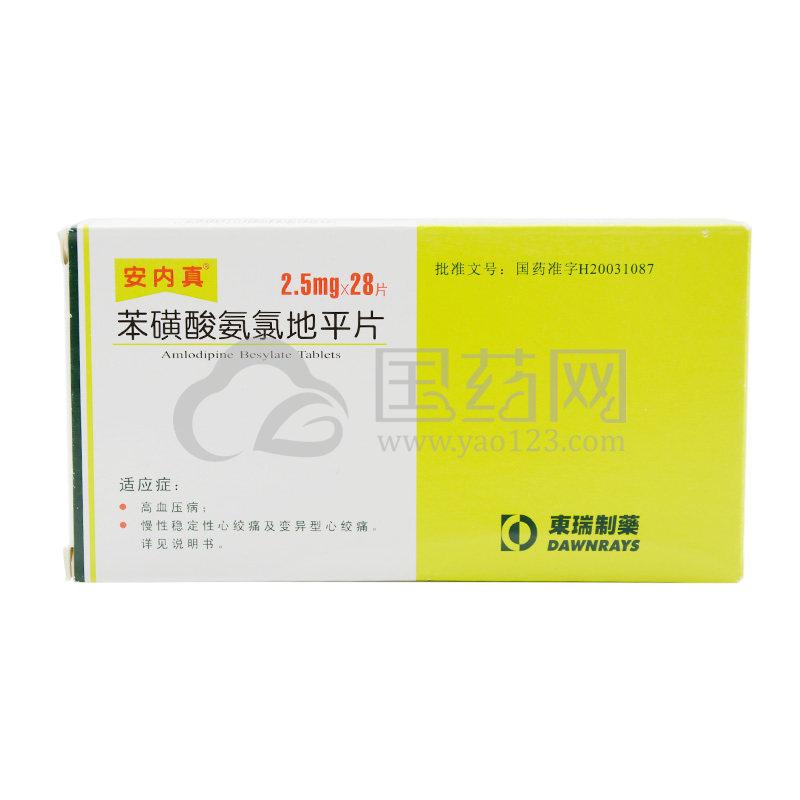 安内真 苯磺酸氨氯地平片 2.5mg*28片/盒