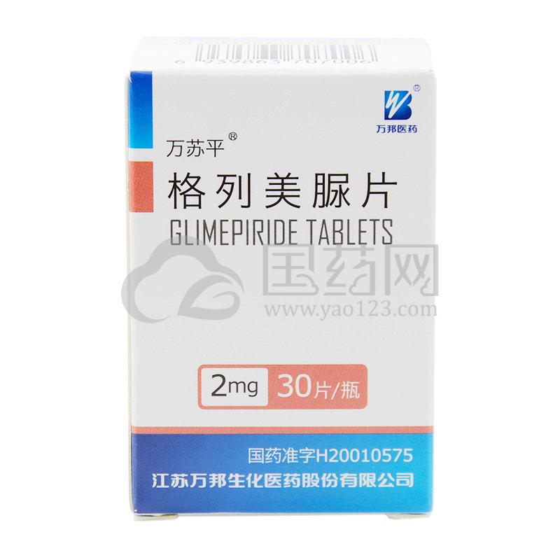 万苏平 格列美脲片 2mg*30片/盒