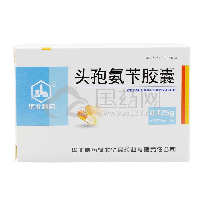 华北制药 头孢氨苄胶囊 0.125g*10粒*5板/盒