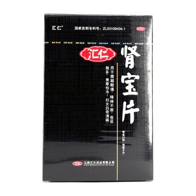 汇仁 肾宝片 0.7g*126片/盒(在线支付)