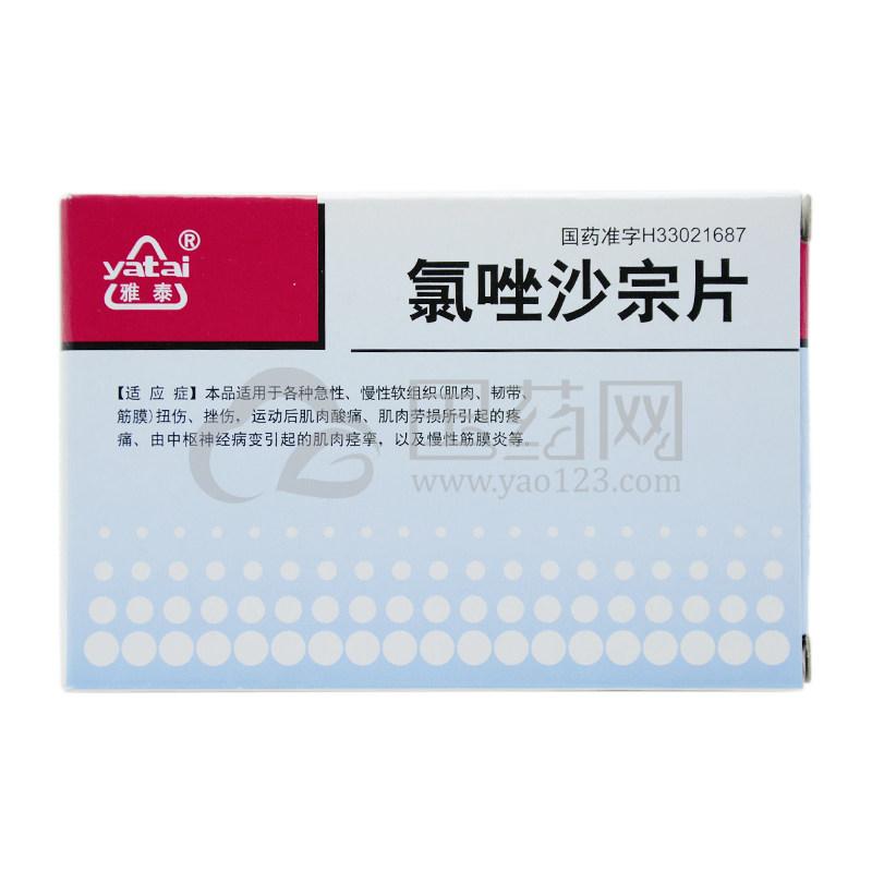 雅泰 氯唑沙宗片 0.2g*24片/盒