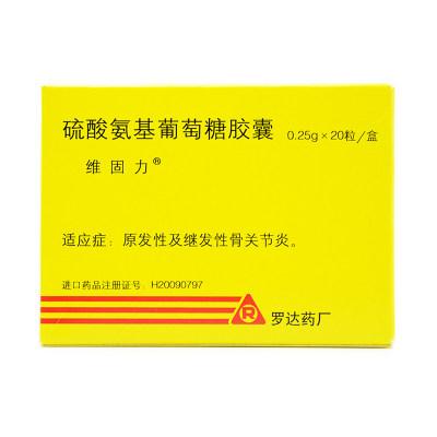 维固力(Viartril-S) 硫酸氨基葡萄糖胶囊 0.25g*20粒/盒