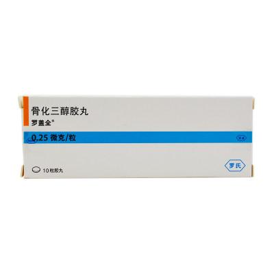 罗盖全 骨化三醇胶丸 0.25μg*10粒/盒