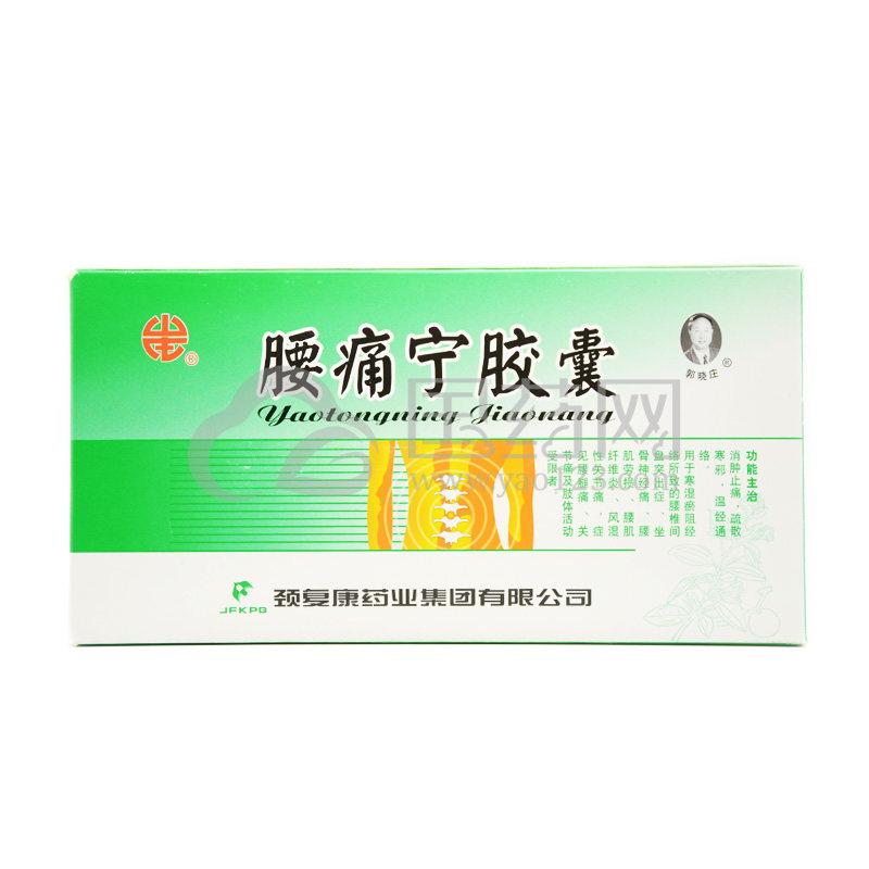颈复康 腰痛宁胶囊 0.3g*20粒/盒