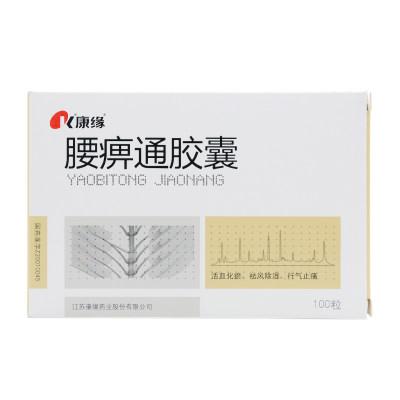康缘 腰痹通胶囊 0.42g*100粒/盒