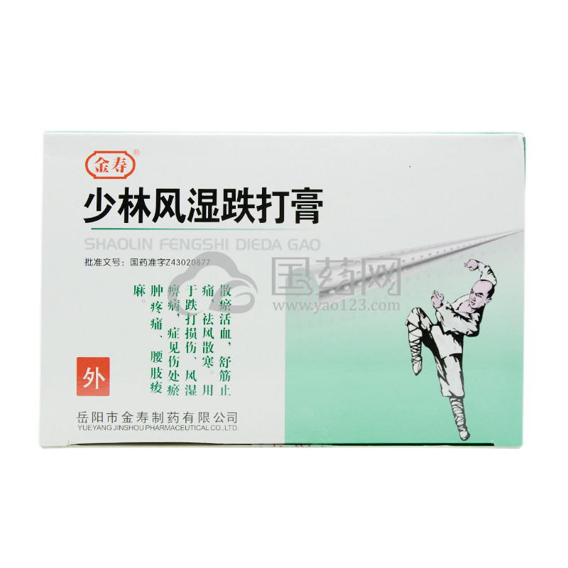 金寿 少林风湿跌打膏 4片/袋