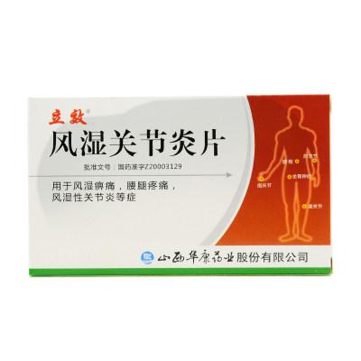 立效 风湿关节炎片 0.31g*24片/盒