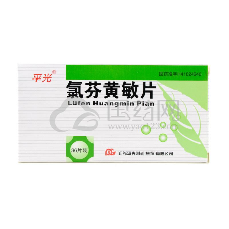 平光 氯芬黄敏片 36片/盒