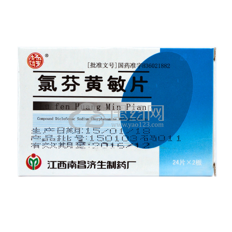 杨济生 氯芬黄敏片 48片/盒