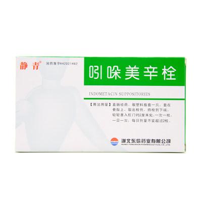 静青 吲哚美辛栓 100mg*10粒/盒