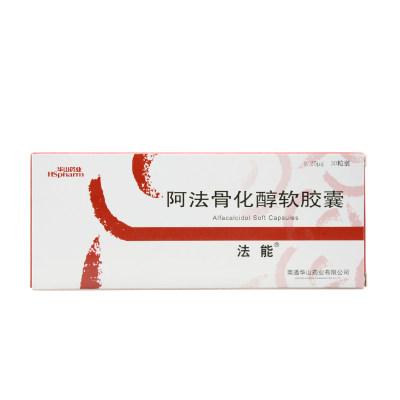 法能 阿法骨化醇软胶囊 0.25ug*30粒/盒