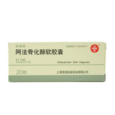 延迪诺 阿法骨化醇软胶囊 0.25μg*20粒/盒