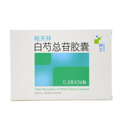 帕夫林 白芍总苷胶囊 0.3g*36粒/盒