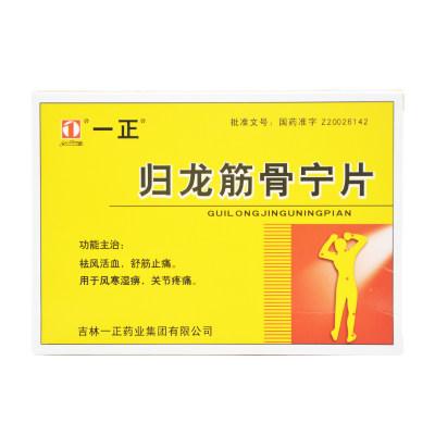 一正 归龙筋骨宁片 0.25g*24片/盒