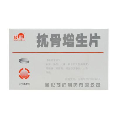 茂祥 抗骨增生片 0.28g*24片/盒