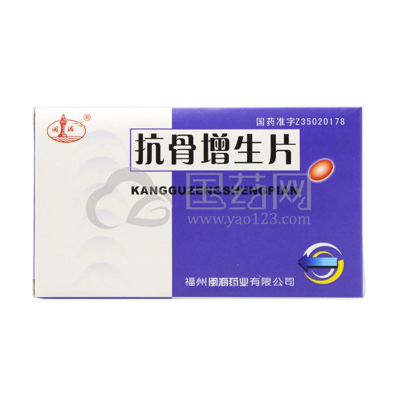 闽海 抗骨增生片 48片/盒
