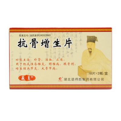 藏王 抗骨增生片 18片*2板/盒