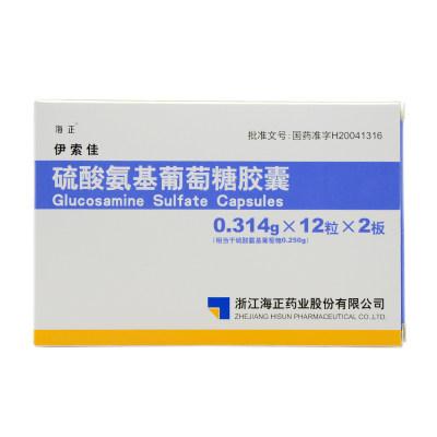 伊索佳 硫酸氨基葡萄糖胶囊 0.314g*24粒/盒