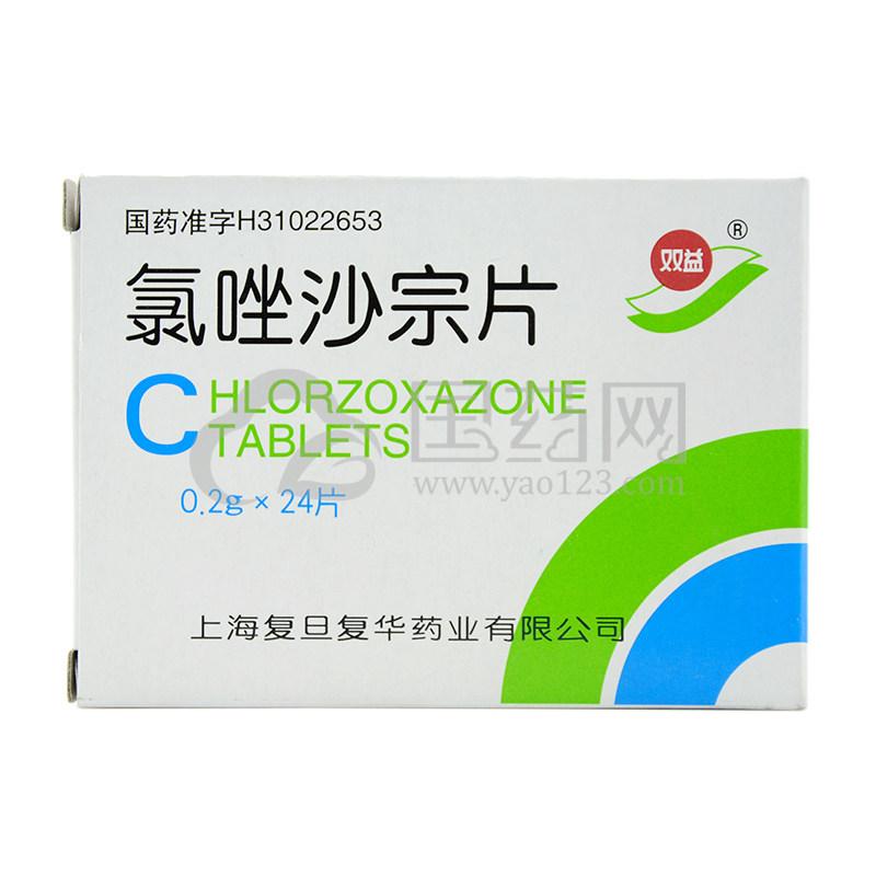 双益 氯唑沙宗片 0.2g*24片/盒