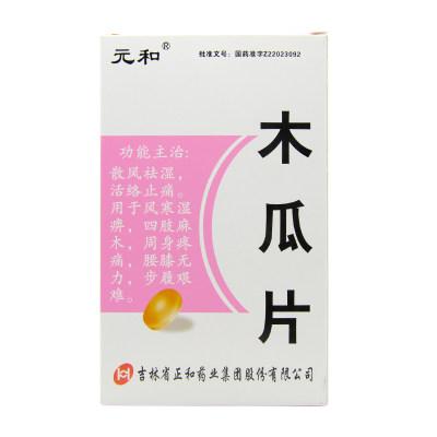 元和 木瓜片 0.6g*24片/盒