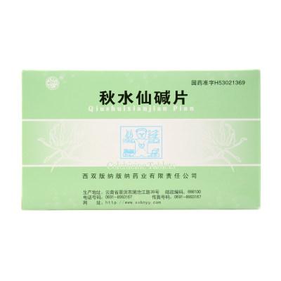 版纳 秋水仙碱片 0.5mg*20片/盒