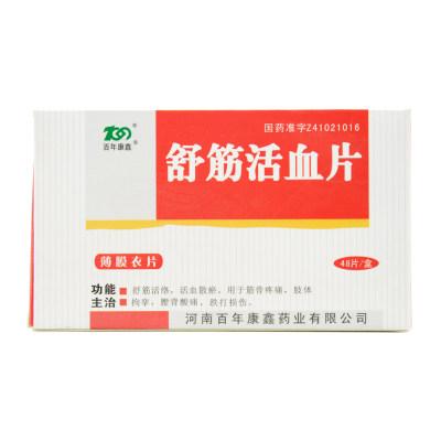 百年康鑫 舒筋活血片 0.36g*48片/盒