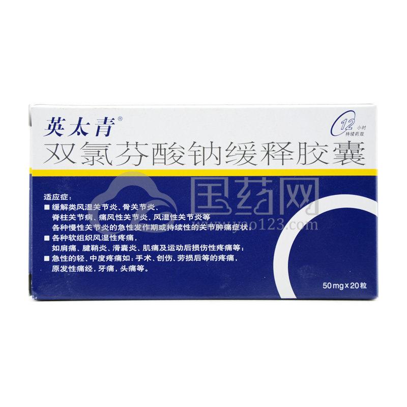 英太青 双氯芬酸钠缓释胶囊 50mg*20粒/盒