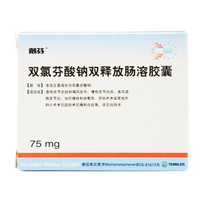 戴芬 双氯芬酸钠双释放肠溶胶囊 75mg*10粒/盒